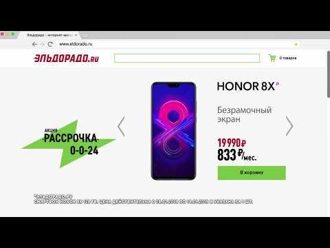 В «Эльдорадо» рассрочка на всё! Смартфон Honor 8X
