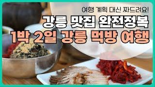 강릉 여행 맛집 1박2일 일정 대신 짜드립니다! 뚜벅이…