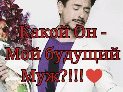 Какой Он- Мой будущий Муж? Гадание на картах Таро #таробудущиймуж #таросуженый #тарогадание #таро