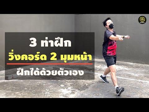 """สอนแบดมินตัน """"วิ่งคอร์ด 2 มุมหน้า"""" กับ 3 วิธีที่ช่วยให้เล่นแบดมินตันดีขึ้น(Movement Badminton Skill)"""