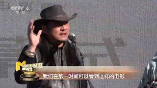 第二届大理电影展举行 张杨作品《大理的声音》需用心观看【中国电影报道 | 20200102】