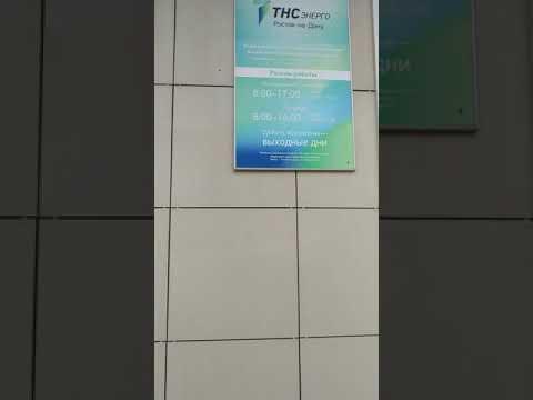 Как работает ТНС энерго в Аксае!