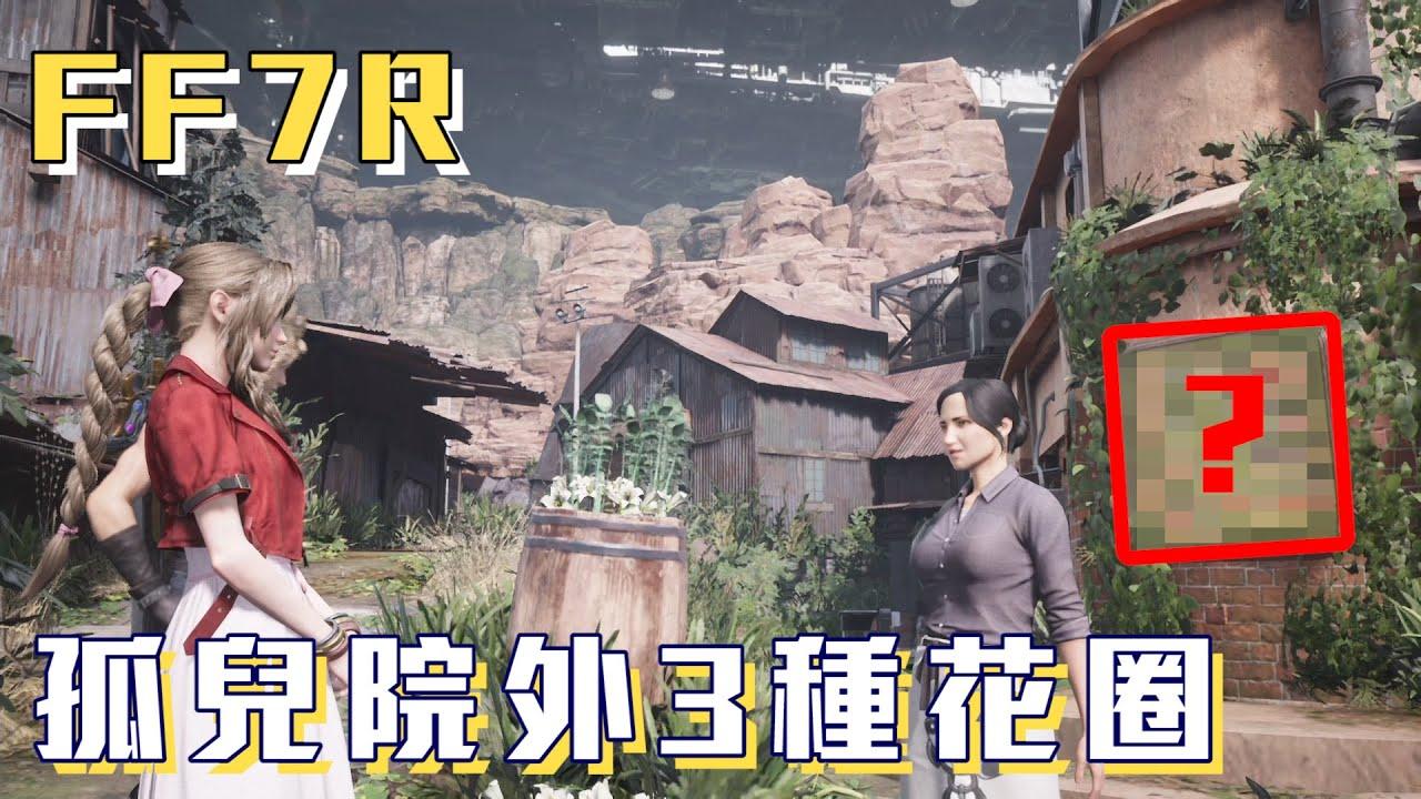 【FF7R-CH8】孤兒院外3種花圈圖案|FF7Remake遊玩紀錄【胖胖玩PS4 #11】