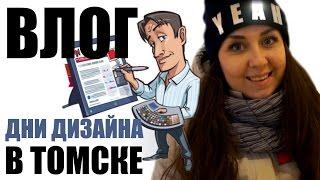 ★ ВЛОГ ★ Дни Дизайна в Томске ★ #днидизайнавтомске