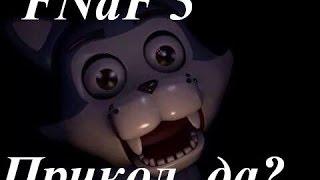 """Five nights at Freddy`s 3-Пять ночей у Фредди 3-Серия №1 """"Вот это прикол"""""""