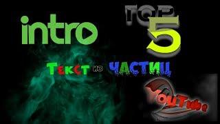 Текст из частиц After Effects Топ 5 интро из частиц ???? Скачать интро After Effects бесплатно ютуб