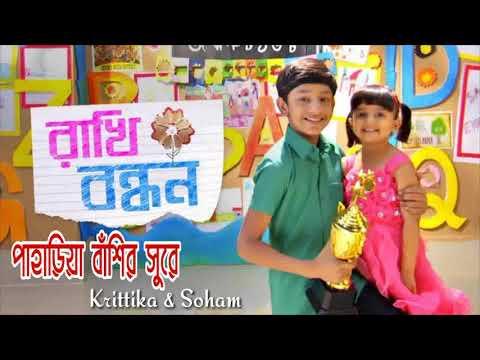 Pahariya Bashir Sure | Audio Song | Rakhi Bandhan | Star Jalsha
