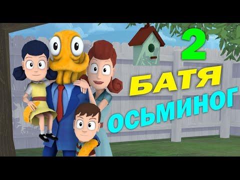 ч.02 - Батя Осьминог - Octodad Dadliest Catch - Дом, милый дом