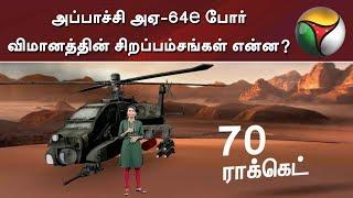 அப்பாச்சி AH-64e போர் விமானத்தின் சிறப்பம்சங்கள் என்ன?   Boeing AH-64 Apache   Helicopter
