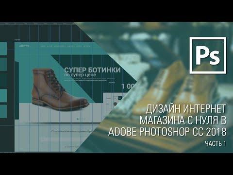 Дизайн сайта с нуля в Adobe Photoshop CC 2018. Home #1 || Уроки Виталия Менчуковского