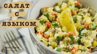 Салат с говяжьим языком - рецепт пошаговый от menu5min
