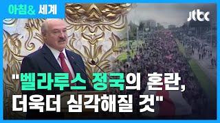 '독재자' 루카셴코, 국제사회 고립 심화하는데…전망은?…