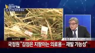 북한, 장성택 잔존세력 처형… 간부 50여 명 총살_채널A_쾌도난마 724회