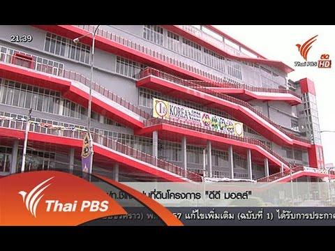 ที่นี่ Thai PBS : การรถไฟฯ ชี้แจงที่ดินโครงการ ดีดี มอลล์ (15 ก.ค. 58)
