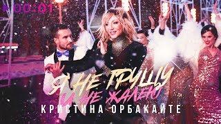 Кристина Орбакайте - Я не грущу и не жалею | Official Audio | 2019
