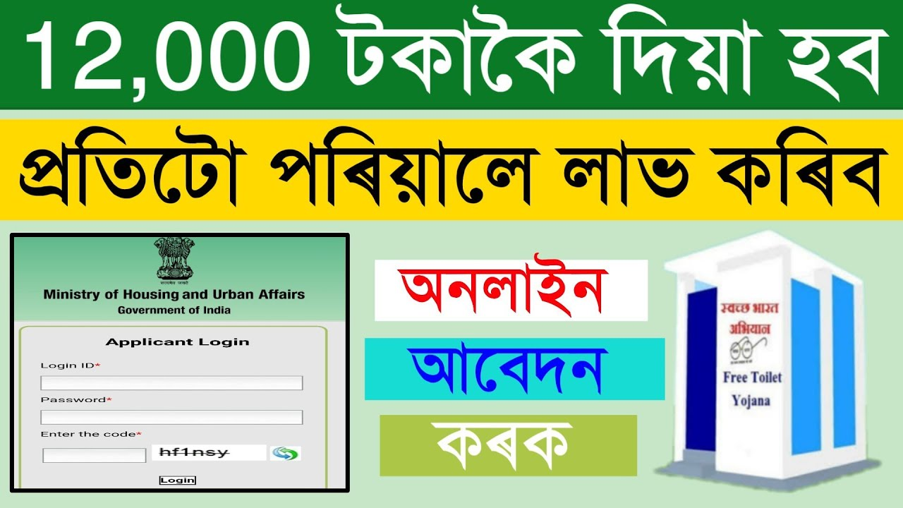 12,000 Thousand টকাকৈ লাভ কৰিব প্ৰতিটো পৰিয়ালে /PM Sauchalay yojana