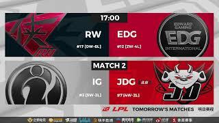 TES vs. LNG | VG vs. ES - Week 5 Day 5 | LPL Summer Split (2020)