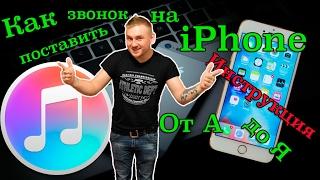 Дзвінок На iPhone Інструкція Від А до Я