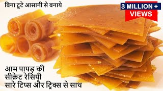 8 मिनट में ऐसा आम पापड़ बनाया की सभी कह उठे पहले क्यों नहीं बताया Aam Papad Aam Papad recipe Aam