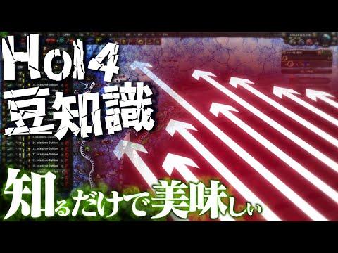 【HoI4】知るだけで明日から友達にマウントが取れるHoI4豆知識をご紹介します!!!【ゆっくり実況】part213 |