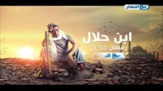 مسلسل إبن حلال قريبا على شاشة النهار رمضان 2014