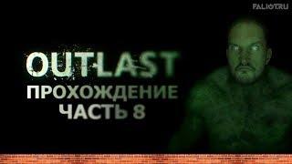 Прохождение — Outlast (Часть 8) |FALIOT.RU|
