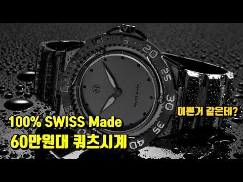 [리뷰9편] [차지도 않는 시계 협찬받음] 100% 스위스산 론다 무브 쿼츠 시계 노브 트리덴트(Nove Trident). 500불의 가치를 하는지 알아보자[WM워치매거진]