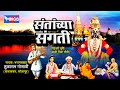 Download Top 8 Marathi Abhang - Santanchya Sangati | Abhangawani | Tukaram Gosavi MP3 song and Music Video