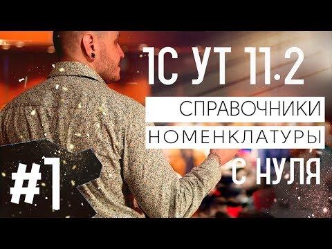 Видеоуроки '1С: Управление