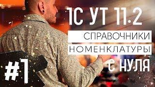 """Видеоуроки """"1С: Управление торговлей 11.2.""""  урок 1. Основные понятия, справочники"""