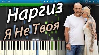 Наргиз - Я Не Твоя (на пианино Synthesia)