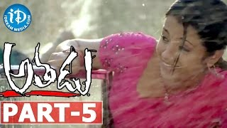Athadu Full Movie Part 5 || Mahesh Babu, Trisha || Trivikram Srinivas || Mani Sharma