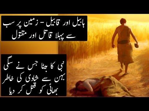 Story Of Qabeel and Habeel | Sons Of Prophet Adam (A.S) | Urdu / Hindi