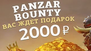 Акция Bounty Panzar