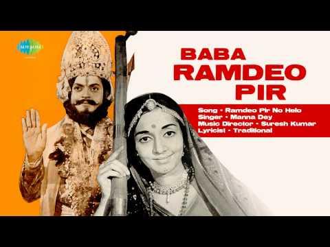 Baba Ramdeo Pir   Ramdeo Pir No Helo   Gujarati Song   Manna Dey