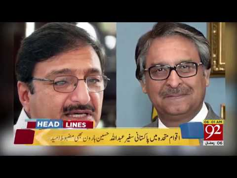 News Headlines | 6:00 AM | 22 May 2018 | 92NewsHD