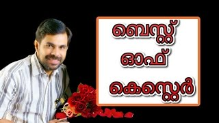 Latest hits of kester | Non stop kester malayalam christian songs