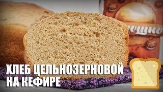 Цельнозерновой хлеб на кефире — видео рецепт