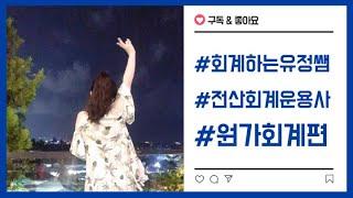 [전산회계운용사] 2급 실기_원가회계_삼건통상