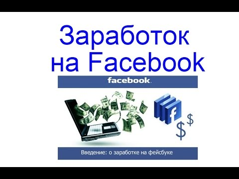 Заработок на Facebook, подробная инструкция
