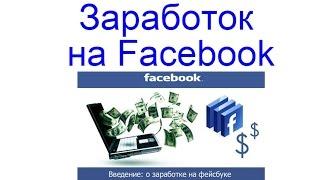 Как заработать на ВК,instagram,facebook,youtube! Зарабатываем без вложений!