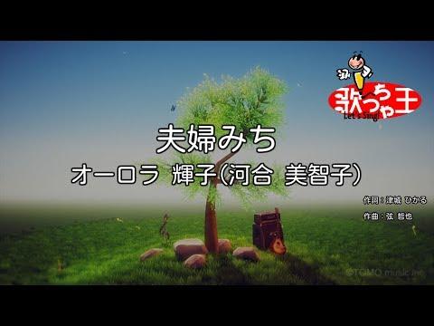 【カラオケ】夫婦みち/オーロラ 輝子(河合 美智子)