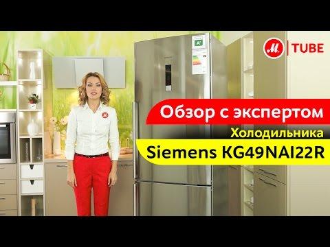 Холодильники SIEMENS купить холодильник Siemens Сименс