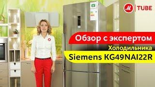 Видеообзор холодильника Siemens KG49NAI22R с экспертом М.Видео
