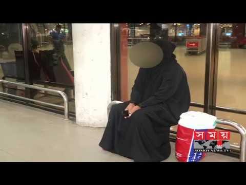 দেশে ফিরলেন সৌদিতে নির্যাতিত ৫ বাংলাদেশি নারী | Saudi Immigrant BD Women | Somoy TV