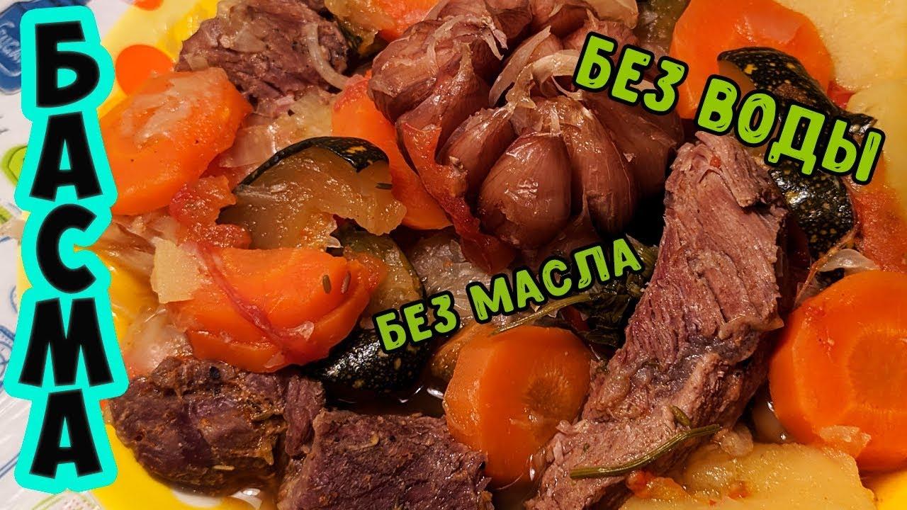 Басма Без воды и масла. (Тушеная говядина) Узбекская кухня.