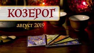 КОЗЕРОГ - ПОДРОБНЫЙ ТАРО-прогноз на АВГУСТ 2019. Расклад на Таро.