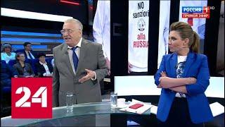 Жириновский высказался о подготовке покушения на вице-премьера Италии. 60 минут от 16.07.19