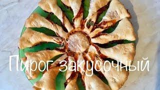 Пирог порционный закусочный