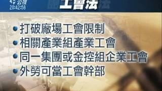 20110501 公視晚間新聞 勞動3法修正施行 勞工保障里程碑